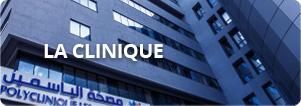 La Clinique esthétique Tunisie : Polyclinique les Jasmins